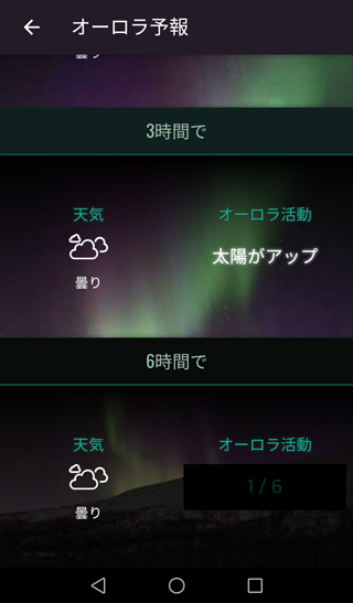 App screenshot japanese front view